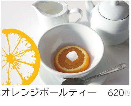 オレンジボールティー
